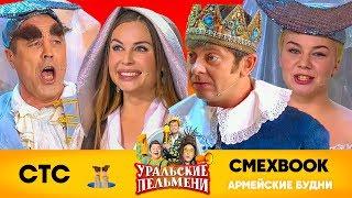 СМЕХbook  Армейские будни  Уральские пельмени