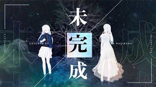未完成 (incomplete) - 家入レオ // covered by 凪原涼菜