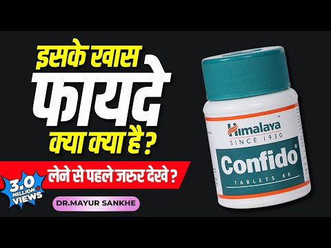 Himalaya Confido| यौन शक्ती बढ़ाने वाली कॉन्फिडो | Hindi review| Himalya Proudcts|
