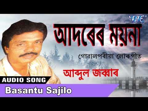 Basantu Sajilo - আব্দুল জব্বাৰ - Aadrer Moina - গোৱালপৰীয়া লোকগীত - New Hit Song 2018