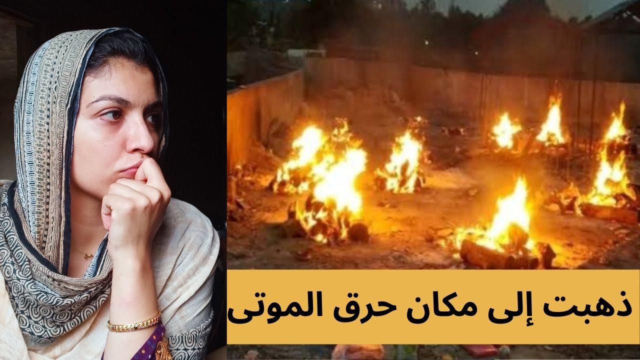 هنا يحرقون موتاهم ❗هل يحرقون المسلمين كذلك ❗❗ يوم معي....