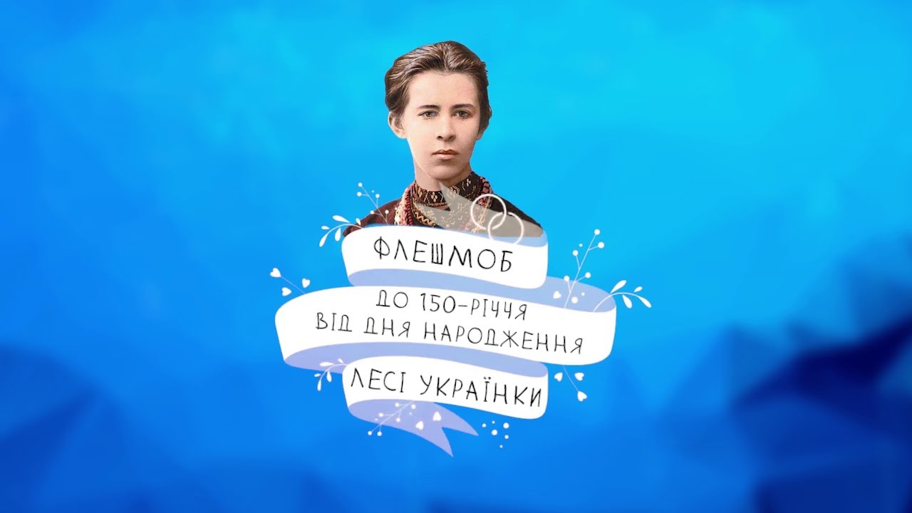 Флешмоб - #ЧитаюЛесюУкраїнку