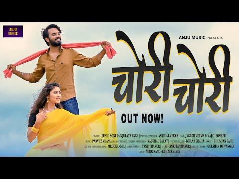 Chori Chori (C.G) song    Jagesh Verma & Kajal Sonber   Sunil soni & Anjulata ekka   Mrockangel