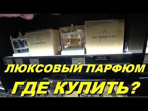 Sephora. Где купить люксовый парфюм. Шоппинг в Анталии. Meryem Isabella