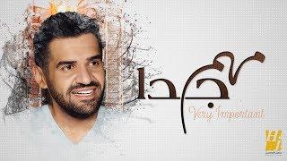 حسين الجسمي - مهم جد...