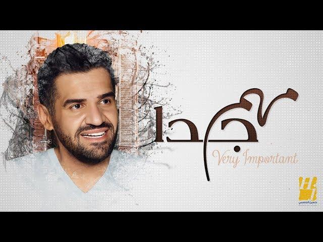 حسين الجسمي - مهم جداً | 2019 | Hussain Al Jassmi - Very Important