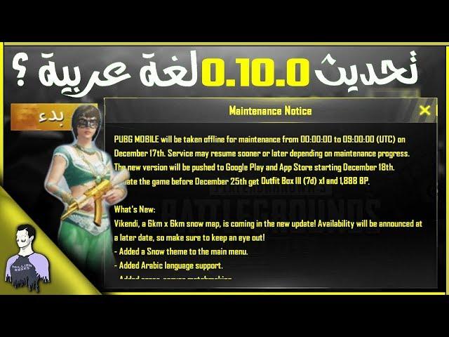 موعد تحديث 0.10.0 | اكو لغة عربية ؟ | ميليون نيوز | بابجي موبايل - PUBG mobile