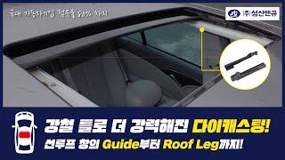 다이캐스팅으로! 선루프 부품 가이드부터 Roof Leg…