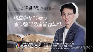 2019년 10월 6일(주일) - 말 뒷발의 힘줄을 끊으라.(여호수아 11:6~9)