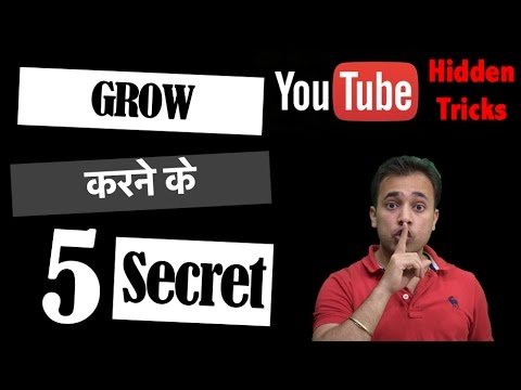 5 Secret youtube tips to grow your channel | Hidden features How to increase views, subscribers 2017