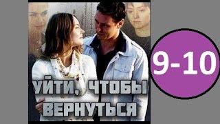 Уйти чтобы вернуться 9 - 10 серия (2014) Русская Мелодрама