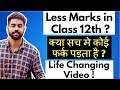 Importance of Class 12 Marks | CBSE 2018 Result | CBSE Topper | Board Exam | Praveen Dilliwala