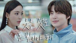 안재현(Ahn Jae hyun)의 예쁜 꽃미소♡ 웃는 것도 돈 받아야 돼~ 뷰티 인사이드(The Beauty Inside) 7회