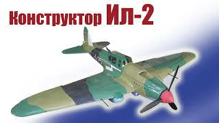 Конструктор штурмовика Ил-2 / ALNADO