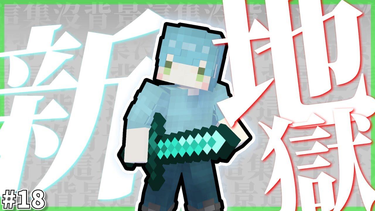 【汐語】Minecraft 原味生存 #18 1.16版本更新前往地獄 全字幕 - YouTube