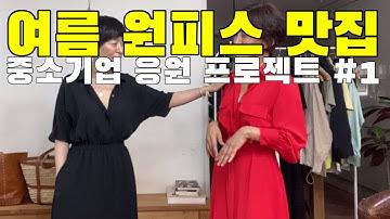 #55 여름 원피스 맛집, 중소기업응원프로젝트 with 살롱나인
