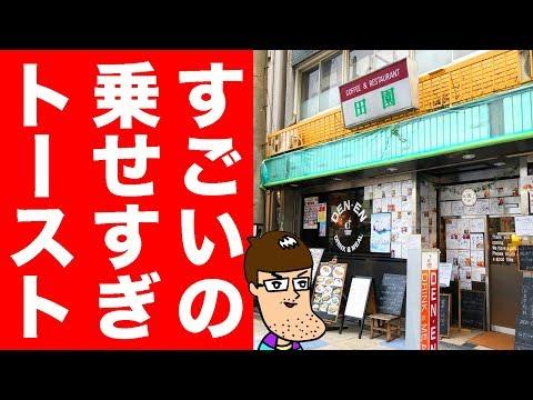 【大阪】ディープすぎる喫茶店の凄いトースト食べてみた!