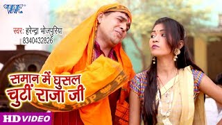 2020 का सुपरहिट #धोबी गीत | Saman Me Ghusal Chuti Raja Ji | Bhojpuri Hit Song