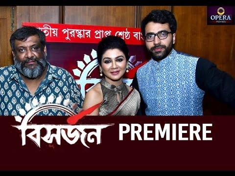 Bishorjon |Premiere| Kaushik Ganguly| Abir Chatterjee| Jaya Ahsan|Opera|