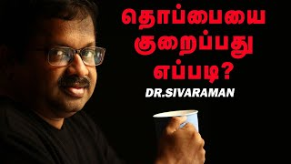 தொப்பையினால் வரும் பிரச்சனைகள்...? Dr. G.Sivaraman