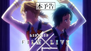 "映画『HoneyWorks 10th Anniversary ""LIP×LIP FILM×LIVE""』本予告"