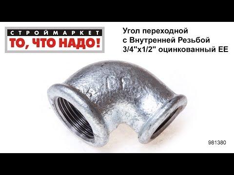Угол переходной с Внутренней Резьбой 3/4
