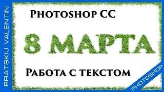 Photoshop CC Работа с текстом(В этом уроке мы будем работать с текстом, закрепим два предыдущих урока по работе с кистью и стилями. Урок..., 2014-03-08T11:00:23.000Z)