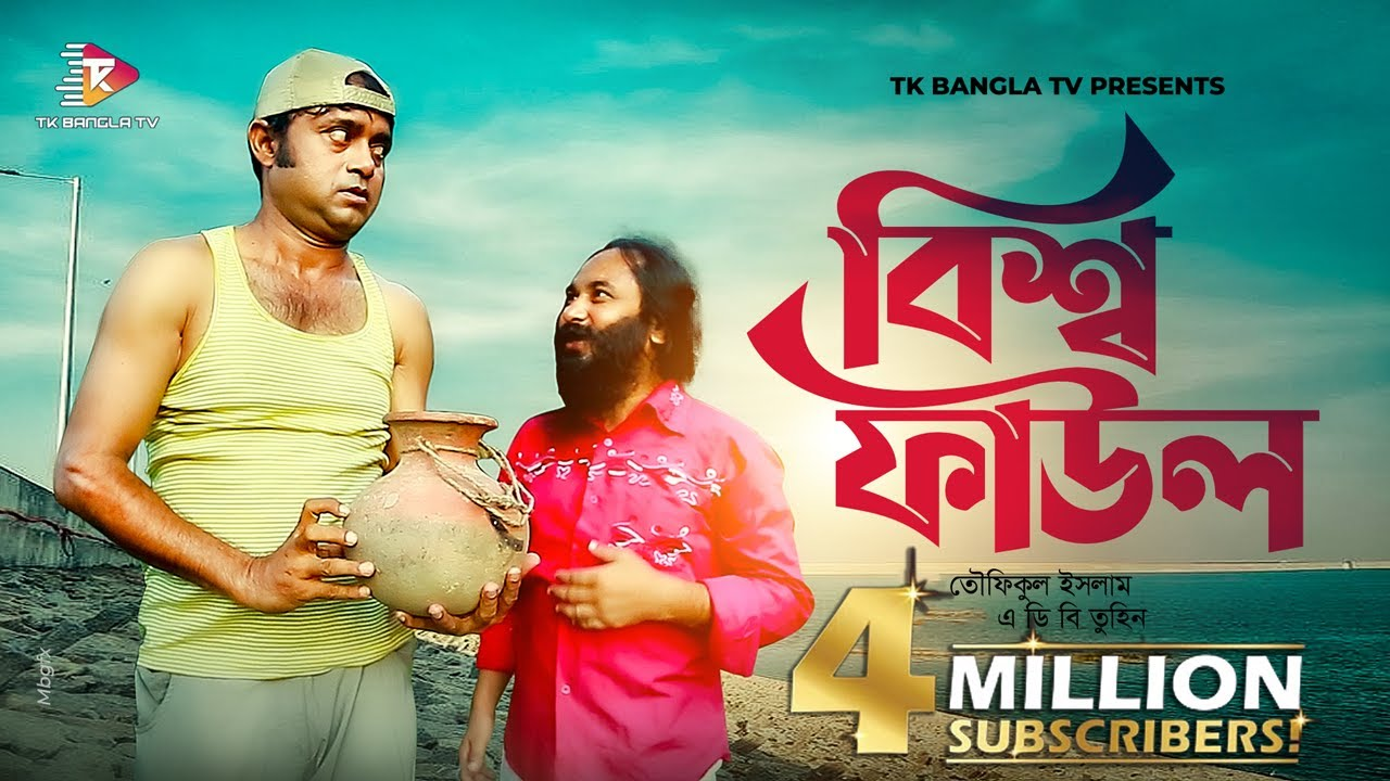 Faul Foyej | New Natok 2019 |  A Kho Mo Hasan | Shimana | Bangla Comedy Natok