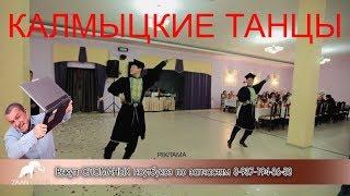 Шарка Барка (Калмыцкая свадьба) - ансамбль