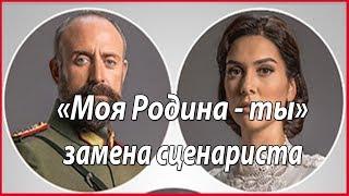 2 сезон сериала «Моя Родина - ты» с новым сценаристом #звезды турецкого кино