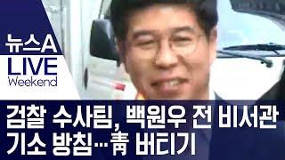 검찰 수사팀, 백원우 전 비서관 기소 방침…靑 버티기 | 뉴스A LIVE