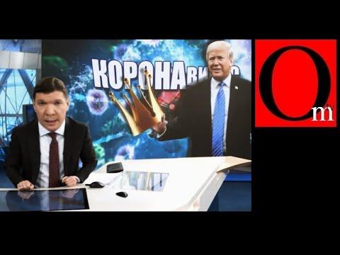 Китайский вирус создал Трамп! Экономика России уже заражена