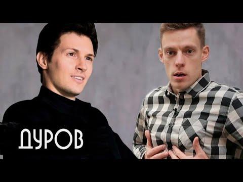 Дуров vs Дудя | Дуров ответил на фильм о Кремниевой долине