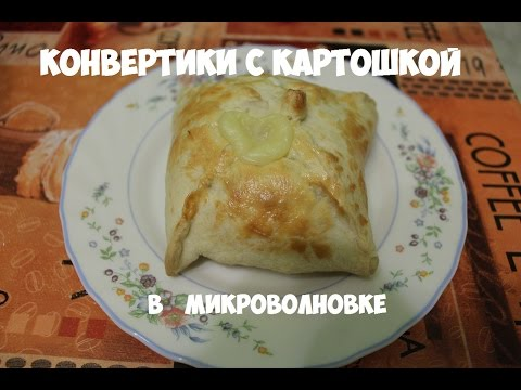 Конвертики с картошкой | рецепт для микроволновки