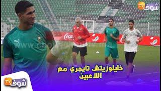 طريف: مدرب الأسود الشيخ وحيد حتى هو تايجري مع لاعبي المنتخب المغربي ويخضع أشرف حكيمي لتداريب خاصة