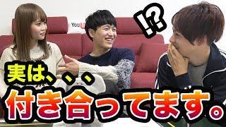 【ドッキリ】男女YouTuber実は付き合ってると知ったらないとーどう反応する!? thumbnail