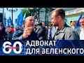 Нардеп Рады Киева пообещал защищать Зеленского в суде. 60 минут по горячим следам от 10.09.21
