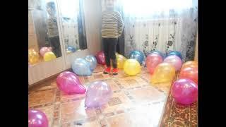 Лопаю воздушные шарики