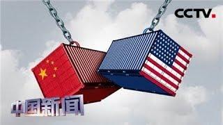 [中国新闻] 美国各界反对美对华加征关税 美行业协会:加征关税只会惩罚美国农民 企业和消费者 | CCTV中文国际