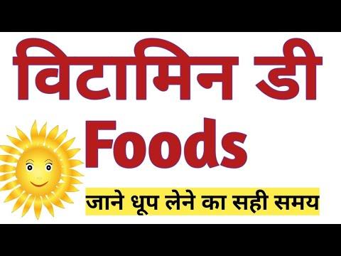 Repeat Vitamin D Foods List in hindi    विटामिन डी
