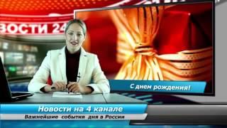 С Днём рождения тебя, Евгений !!!