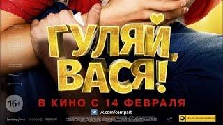 «Гуляй, Вася!» — фильм в СИНЕМА ПАРК