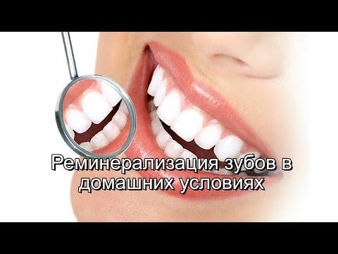Реминерализация эмали зубов в домашних условиях и клинике
