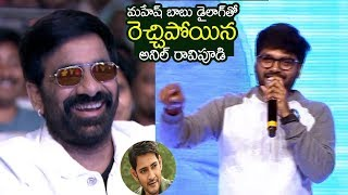 Director Anil Ravipudi SUPERB Speech Disco Raja Prelease Event | Ravi teja payal rajput | FL