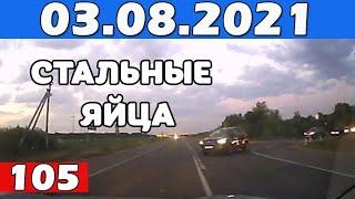 Фото ДТП и Аварии за 03.08.2021 диарейщики август 2021