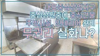 내포 중심상업지구 상가 임대/인테리어,주방설비 완비/무…