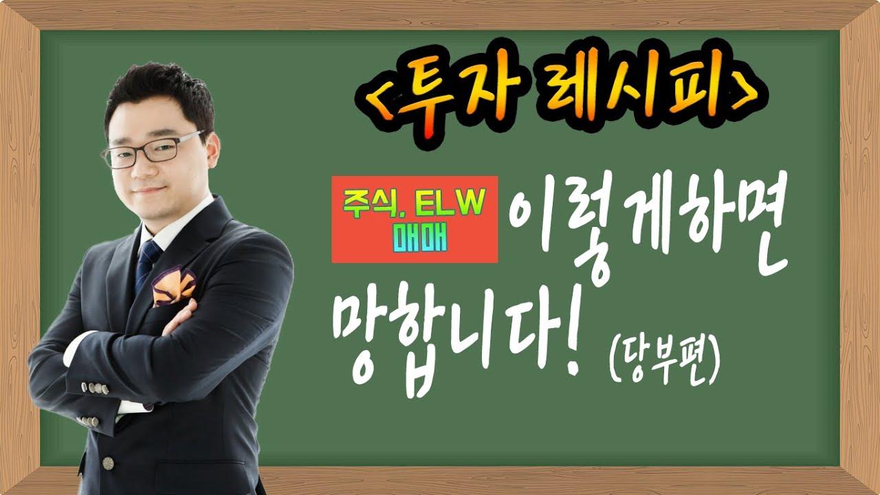 Download ★김성남★ 주식, ELW매매하면서 절대 하지 말아야할 행동 이거하면 망해요!!