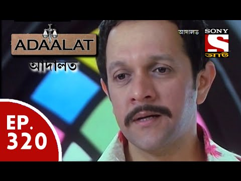 Adaalat - আদালত (Bengali) - Ep 320 - Antiques Shop on Fire (Part-2)