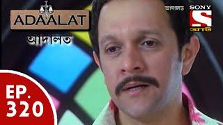 Adaalat - আদালত (Bengali) - Ep 320 - Antiques Shop on Fire (Part-2)