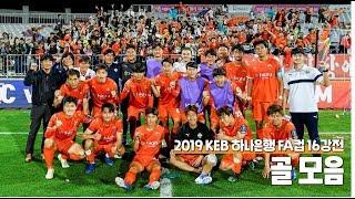 20190515 강원FC FA컵 파주전 골모음